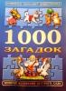 """Детская книга """"1000 загадок"""" Золотая коллекция детского сада"""