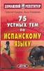 """Книга """"75 устных тем по испанскому языку"""", Георгий Нуждин, Анна Комарова"""