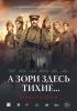 """Фильм """"А зори здесь тихие..."""" (2015)"""
