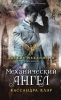 """Книга """"Адские механизмы: Механический ангел"""", Кассандра Клэр"""