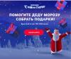 """Акция """"Аэрофлот"""": """"Операция """"С Новым годом!"""""""