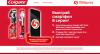 Акция Colgate и Пятерочка: «Выиграй Cмартфон 8 серии»