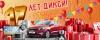 """Акция сети магазинов Дикси """"День рождения Дикси. 17 лет Дикси! 17 миллионов призов!"""""""