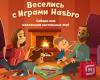 """Акция сети магазинов Магнит """"Игры Hasbro"""""""