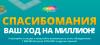 """Акция """"Спасибомания"""" от Сбербанка"""