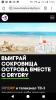 """Акция Телеканал ТВ3 и DRYDRY: """"Выиграй сокровища Острова вместе с DRYDRY!"""""""