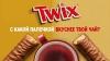 Акция Twix «С какой палочкой вкуснее твой чай?»