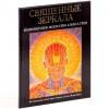 """Книга """"Священные зеркала. Визионерское искусство Алекса Грея"""", Алекс Грей"""