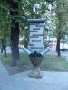 Аллея фонарей (Беларусь, Брест)