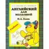 Английский для малышей 4-6 лет. Учебник (И.А.Шишкова, М.Е. Вербовская) под ред. Бонк Н.А.