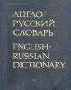 Англо-русский словарь профессора В.К Мюллера