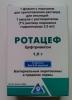 "Антибиотик ""Ротацеф"" Rotapharm"