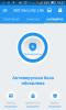Антивирус 360 Total Security