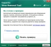 Антивирусная утилита Kaspersky Virus Removal Tool для Windows
