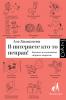 Книга «В Интернете кто-то неправ! Научные исследования спорных вопросов», Ася Казанцева