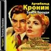 """Аудиокнига """"Замок Броуди"""", Арчибальд Кронин"""