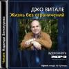"""Аудиокнига """"Жизнь без ограничений"""", Джо Витале"""