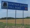 Автодорога Р1 Минск-Дзержинск (Беларусь)