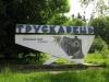 Бальнеологический курорт Трускавец (Украина)