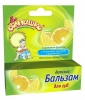Бальзам для губ детский «Мое солнышко» с экстрактом календулы и витамином E