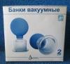 """Банки сухие вакуумные полимерно-стеклянные БВ-01-""""АП"""" Альпина Пласт"""