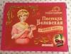"""Белевская пастила с вишней в молочном шоколаде """"Старые традиции"""""""