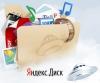 Бесплатный сервис для хранения файлов Яндекс.Диск