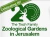 Библейский зоопарк (Иерусалим, Израиль)