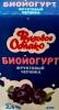 "Биойогурт черника с м.д.ж. 2,5 % ""Фруктовое облако"" АО Тандер"