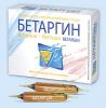 "Биологически активная добавка к пище ""Бетаргин"" в ампулах"