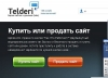 Биржа сайтов и доменов Telderi.ru
