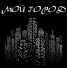 """Блог """"Мой Город-Городская жизнь"""" moydwor.ru"""