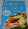 """Книга """"Блюда из рыбы"""", серия """"50 рецептов"""", изд. """"ЭКСМО"""""""