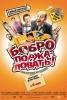 """Фильм """"Бобро поржаловать!"""" (2008)"""