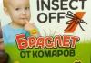 "Браслет от комаров ""Insect off"""