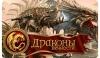 """Браузерная онлайн игра """"Драконы Вечности"""""""