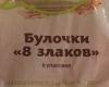 """Булочки """"8 злаков"""" в упаковке """"Русский хлеб"""""""