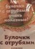"Булочки с отрубями в упаковке ""Русский хлеб"""