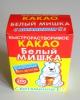 """Быстрорастворимое какао """"Белый мишка"""" с витамином С"""