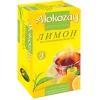 Чай черный Alokozay Лимон в пакетиках