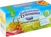Чай детский травяной Бабушкино лукошко Фенхель