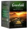 Чай Greenfield Black Tea Rich Ceylon в пирамидках