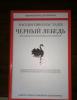"""Книга """"Черный лебедь. Под знаком непредсказуемости"""" Нассим Николас Талеб"""