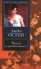 """Книга """"Чувство и чувствительность"""", Джейн Остин"""