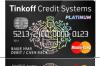 Дебетовая карта Тинькофф Platinum