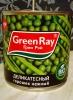 Горошек нежный деликатесный Green Ray