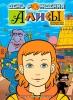Мультфильм «День рождения Алисы» (2009)