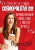 """День рождения журнала """"Cosmopolitan"""" 20 лет (Екатеринбург, Октябрьская площадь)"""