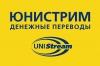 """Система денежных переводов """"Юнистрим"""""""