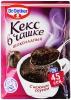 Десерт Dr. Oetker «Кекс в чашке» шоколадный с нежным соусом